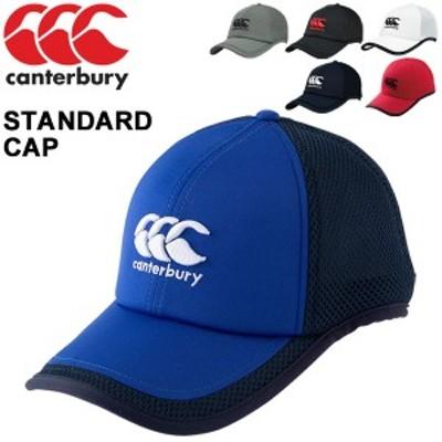 キャップ 帽子 メンズ レディース カンタベリー canterbury スタンダードキャップ ラグビー スポーツ トレーニング カジュアル CCCロゴ
