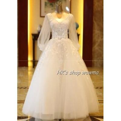 レディース 長袖 ブライダルドレス 上品な 花嫁ドレス オシャレ ウエディング 素敵な プリンセスドレス ウエディングドレス