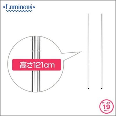 [19mm] ルミナス 基本ポール スチールラック 長さ121cm 2本 パーツ 19P120-2