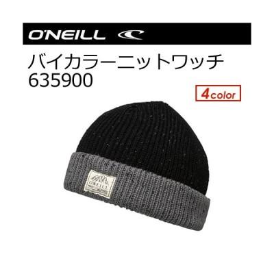 あすつく O'neill オニール ビーニー ニット CAP 15fa sale/バイカラーニットワッチ 635900