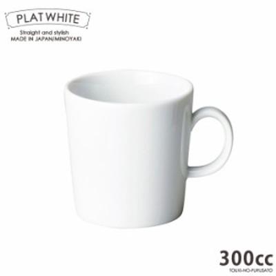 プラット ホワイトマグカップ【300cc 白磁 コーヒー 紅茶 白い食器 電子レンジOK オーブンOK 食洗機OK 美濃焼 日本製 ポーセリンアート