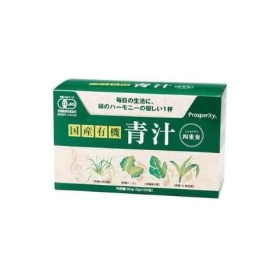 国産有機 青汁四重奏(あおじる しじゅうそう)x3箱セット【プロスペリティ】