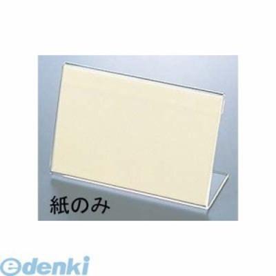 [4719410] えいむ LP-2・6兼用カード立用替紙(50枚入) 4546094160610【