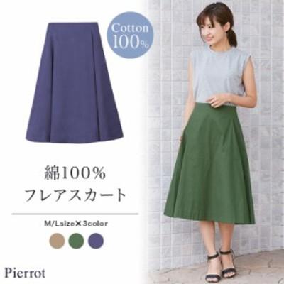綿100% フレアスカート / ミモレ丈 ボトムス レディース MD