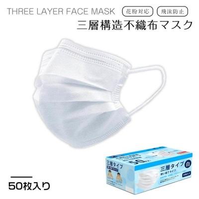 マスク 在庫あり50枚セット 子供用 大人用 子ども ウイルス対策 使い捨てマスク 三層タイプ 不織布三層構造  花粉 埃 入荷次第 順次発送予定