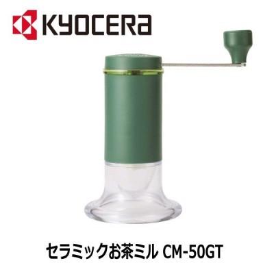 お茶挽き器 京セラ セラミックお茶ミル CM-50GT 緑茶(煎茶)専用  粗さ調節機能付き