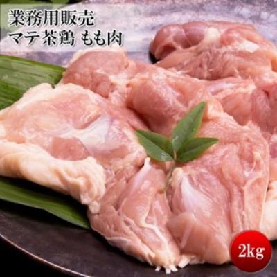 [記念]【マテ茶鶏モモ肉  2kg】ブランド鶏の違いが分かる方にオススメします【鶏肉】 【冷凍】