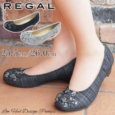 送料無料 レディース パンプス 人気 流行 REGAL F09J リーガル 大きいサイズ 靴 フォーマルパンプス ローヒール 黒 ブラック シルバー コ