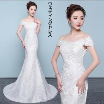 ウェディングドレス 結婚式 二次会ドレス 花嫁 スレンダーライン オフショルダー トレーン 超豪華なトレーンドレス マーメイドライン