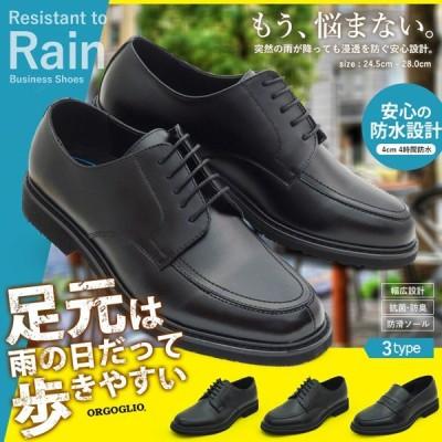ビジネスシューズ 本革 4cm 防水 メンズ 雨に強い 4E 幅広 革靴 紳士靴