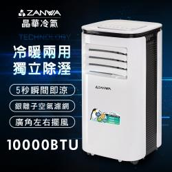 【ZANWA晶華】多功能清淨除濕冷暖型移動式空調10000BTU/冷氣機(ZW-125CH)