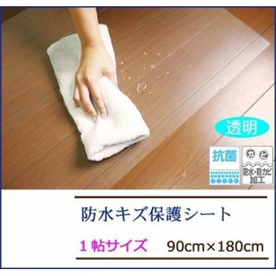 送料無料 2500円 防水キズ保護シート(1帖サイズ) 90cm×180cm 透明(TO) BKR-90180