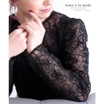 sawa a la mode インナーセットのラメ入り刺繍チュールトップス レディース ファッション トップス ブラック インナーセット 長袖 春 秋 キャミ セット 刺繍 ラメ 30代 40代 50代 60代 サワアラモード sawaalamode otona 大人 kawaii 可愛い 洋服 かわいい服 ブラック フリー レディース