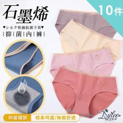 10件組【Dylce 黛歐絲】80支精梳棉裸感抑菌石墨烯內褲