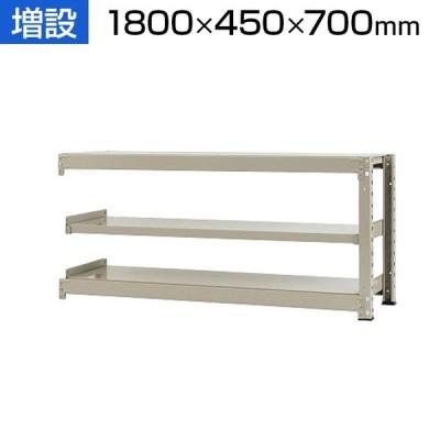 追加/増設用 スチールラック 中量 500kg-増設 3段/幅1800×奥行450×高さ700mm/KT-KRL-184507-C3