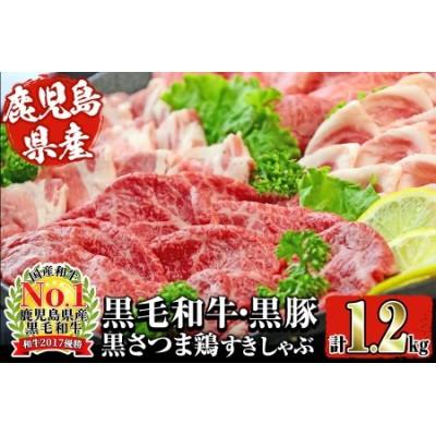 b0-007 【おうちで居酒屋】黒毛和牛・黒豚すきしゃぶ1.2kg鍋パセット