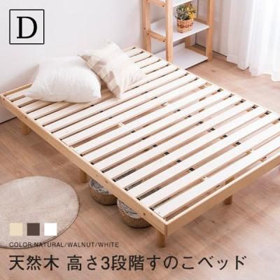 すのこベッド ダブル シヴィ フレームのみ 高さ3段階調整 天然木フレーム パイン材 木製ベッド 代引不可
