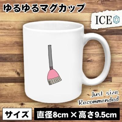 ほうき おもしろ マグカップ コップ 陶器 可愛い かわいい 白 シンプル かわいい カッコイイ シュール 面白い ジョーク ゆるい プレゼント プレゼント ギフト