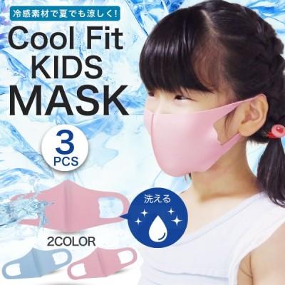 水着素材 夏用  ひんやり 立体 子供用 マスク 3枚入り キッズ 選べる2色 冷感 ピンク 青 ブルー  爽快 男女兼用 ウイルス対策 冷感マスク