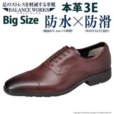ムーンスター ビッグサイズ 防水タイプ 本革 革靴 メンズ ビジネスシューズ BALANCE WORKS バランスワークス SPH4611 B ダークブラウン 3E 抗菌