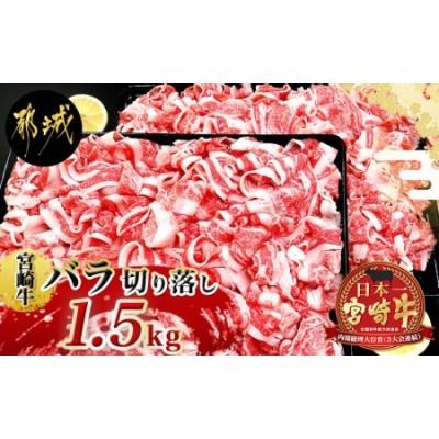 宮崎牛(A5)バラ切り落とし1.5kg_MA-0142