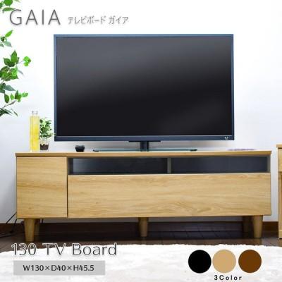 130テレビボード 完成品 脚付き ローボード キャビネット 幅130cm 高さ45.5cm 奥行40cm 木目  【ガイアTV130】
