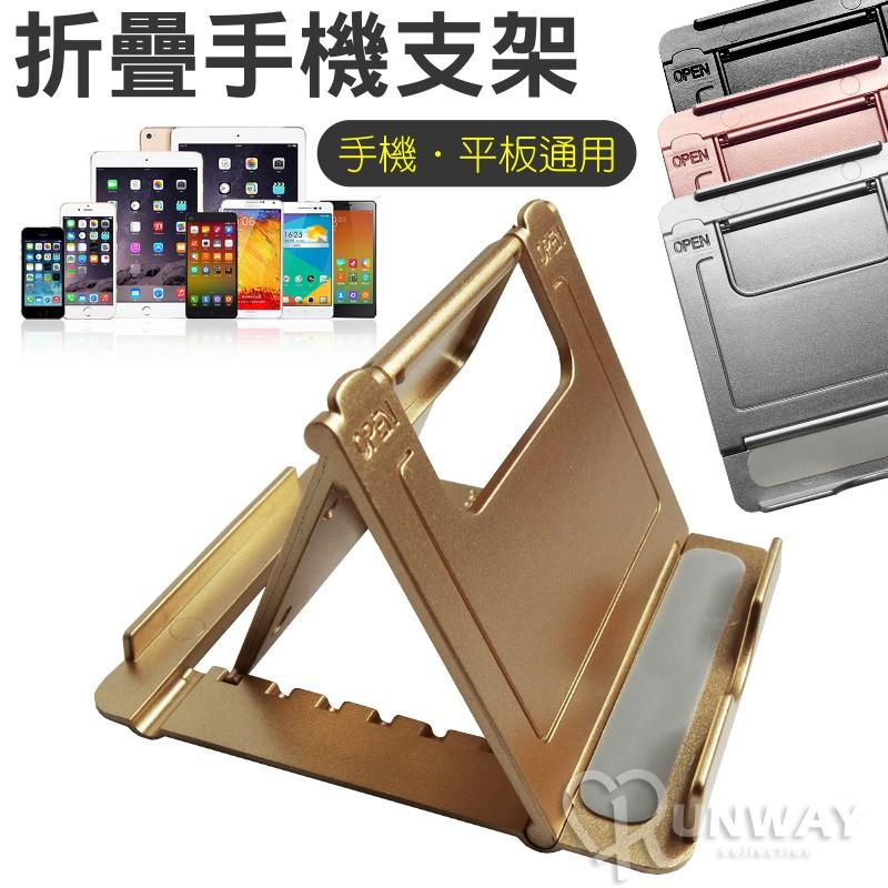 摺疊 桌面支架 可調節 手機 平板 追劇支架 懶人手機架 小巧便攜 折疊支架 支撐架