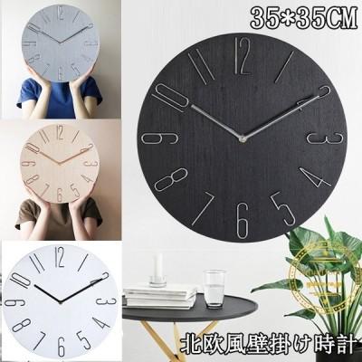 時計壁掛け掛け時計オシャレ北欧壁掛け時計静音大きいシンプルおしゃれ見やすい立体数字ウォールクロックベッドルーム部屋客間直径35cm