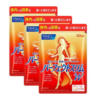 ファンケル パーフェクトスリム W 3袋(90日分) サプリメント