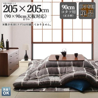 こたつ布団  正方形 205×205cm こたつ掛け布団単品 アーティスティック グレーモザイク 日本製