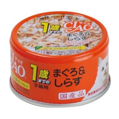 いなばペットフード CIAO(チャオ)缶 1歳までの子猫用 まぐろ&しらす85g【ホワイティシリーズ】