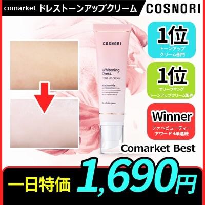 [COSNORI·コスノリ] Whitening Dress Tone-up Cream/コスノリドレストーンアップクリーム 50ml/完璧な肌演出/韓国コスメ/韓国人気ブランド★コスノリ★/