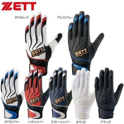 ゼット 野球 子供用 バッティンググローブ 手袋 両手用 ゼロワンステージ グラブ