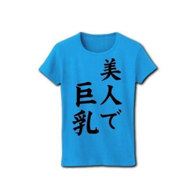 美人で巨乳 リブクルーネックTシャツ(ターコイズ)
