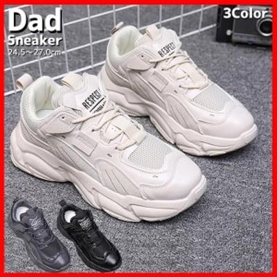 スニーカー メンズ ダッドスニーカー 厚底 シューズ 靴 24.5cm~27cm ^bm1051^