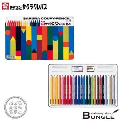 【24色セット】サクラクレパス/クーピーペンシル(115-542・FY24) 削り器・消しゴム付き 缶入り 色鉛筆のように書きやすく、クレヨンのように美しい発色!
