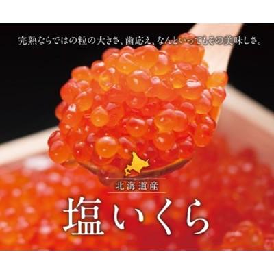 北海道産 塩いくら 1kg【1081130】