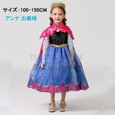 お姫様 プリンセス ドレス アナ雪 コスプレ アニメ ハロウィン 衣装 子供 女の子 キッズ マント付き ワンピース妹 サイズ選択可