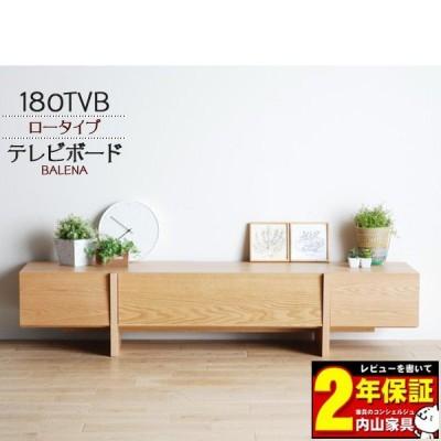 TVボード BALENA テレビボード バレーナ ローボード180 ナチュラルOC 引き出し収納 開梱設置 180cm ロータイプ