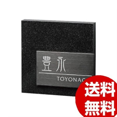 福彫 表札 スタイリッシュ 黒ミカゲ&ステンレスブラック FS6-527P