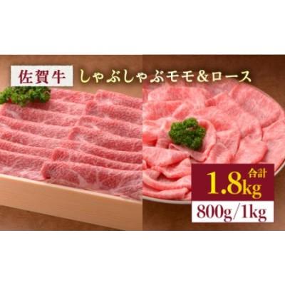 【贅沢食べ比べ】佐賀牛モモしゃぶしゃぶ&ロースしゃぶしゃぶ 計1.8kg [FAU068]
