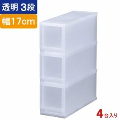 収納 収納ボックス 収納ケース プラストPHOTO 透明 3段 引き出し 幅17×高さ57×奥行45cm 4台入り1ケース単位 重ね置き可能 チェスト