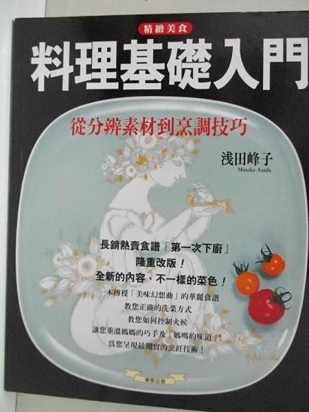 【書寶二手書T7/餐飲_EVY】料理基本入門_淺田峰子