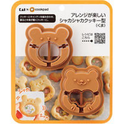 貝印【アウトレット】貝印 アレンジが楽しいシャカシャカクッキー型(くま) 貝印 × COOKPAD 1セット