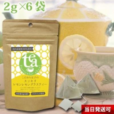 小川生薬 こだわり女子のスッキリレモンレモングラスティー 2g×6袋