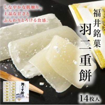 後味すっきり甘さ控えめ 福井銘菓 羽二重餅 白(14枚入り)