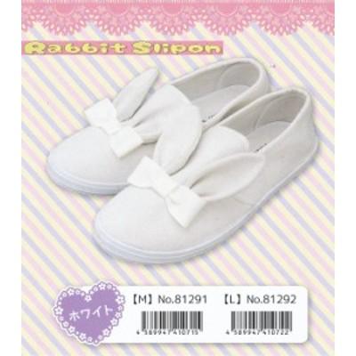 『ラビットスリッポン ホワイト レディース』うさ耳リボン付き Lサイズのみ 靴 女性向け! ジップ