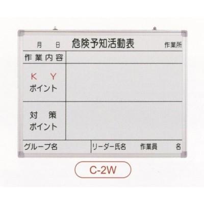 危険予知活動表 ホワイトボード 【C-2W】H450×W600