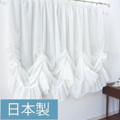 出窓用カーテン スタイルカーテン ミラーレースカーテン バルーン ソフィー 対応サイズ:幅150cm〜200cm×丈135cm〜170cm 製品サイズ:幅300cm×丈175cm CSZ