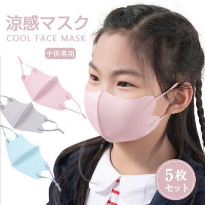 5枚セット 夏用マスク 子供用 ポリエステル 繰り返し 洗える 通気性 ひんやり 涼しい クール 防塵 UVカット ゴム紐 調整可能 耳が痛くならない 軽い 春 夏